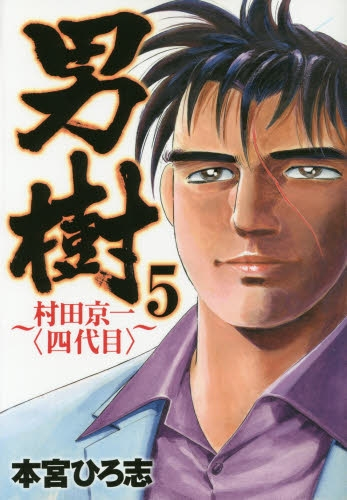 男樹〜村田京一〈四代目〉〜 (1-5巻 全巻) 漫画