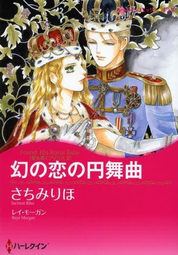 幻の恋の円舞曲 漫画