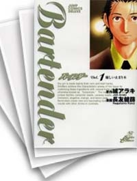 【中古】バーテンダー (1-21巻) 漫画