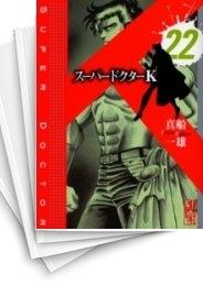 【中古】スーパードクターK [文庫版] (1-22巻) 漫画