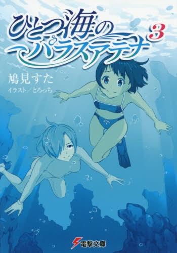 【ライトノベル】ひとつ海のパラスアテナ 漫画
