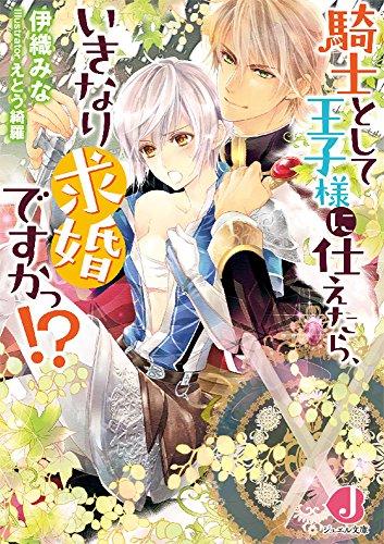 【ライトノベル】騎士として王子様に仕えたら、いきなり求婚ですかっ!? 漫画