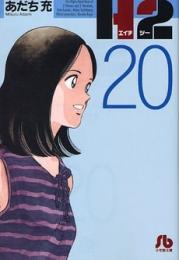 H2 [文庫版](1-20巻 全巻)