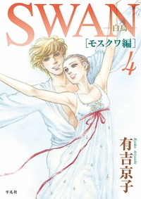 SWAN 白鳥 モスクワ編 (1-4巻 全巻) 漫画