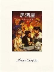 居酒屋 2 冊セット最新刊まで 漫画