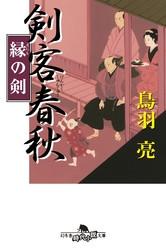 剣客春秋 11 冊セット最新刊まで 漫画