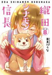 織田シナモン信長 3 冊セット最新刊まで 漫画
