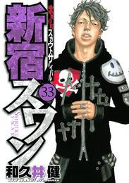 新宿スワン(33) 漫画