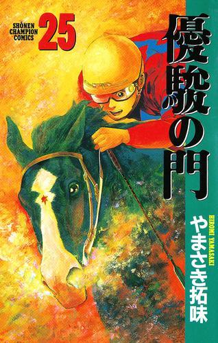 優駿の門(25) 漫画