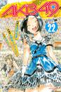 AKB49~恋愛禁止条例~(22) 漫画