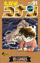 名探偵コナン(91) 漫画