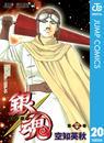 銀魂 モノクロ版 20 漫画