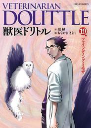 獣医ドリトル(19) 漫画
