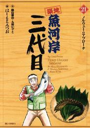 築地魚河岸三代目(21) 漫画