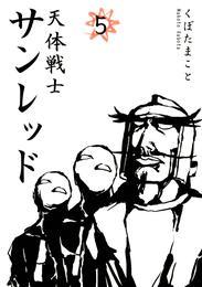 天体戦士サンレッド5巻 漫画
