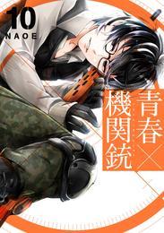 青春×機関銃 10巻 漫画