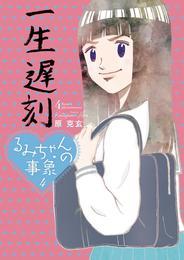るみちゃんの事象(4) 漫画