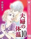 夫婦の体温 10 漫画