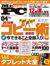 Mr.PC (ミスターピーシー) 2016年 4月号 漫画