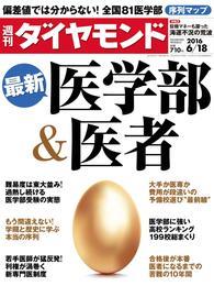 週刊ダイヤモンド 16年6月18日号 漫画