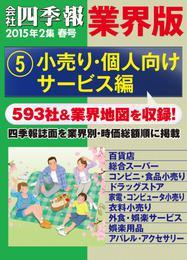 会社四季報 業界版【5】小売り・個人向けサービス編 (15年春号)