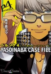 ペルソナ4 YASOINABA CASE FILE (1巻 全巻)