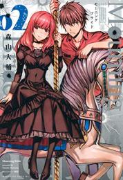 モーニングブライド Mourning Bride(1-2巻 最新刊)