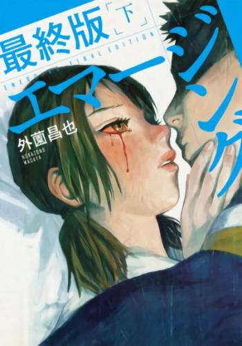 エマージング 最終版 上下巻セット (1‐2巻 全巻) 漫画