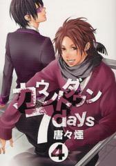 カウントダウン7days (1-4巻 全巻) 漫画