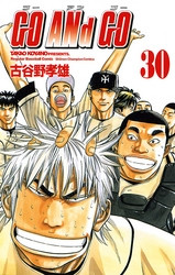 GO ANd GO 30 冊セット全巻 漫画