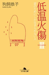 低温火傷 3 冊セット最新刊まで 漫画