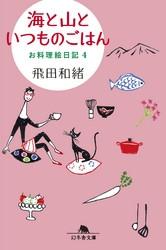 お料理絵日記 4 冊セット最新刊まで 漫画