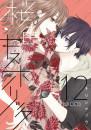 桜色キスホリック 分冊版 12 冊セット最新刊まで 漫画