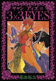 3×3EYES(17) 漫画