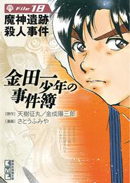 金田一少年の事件簿 File(18) 漫画