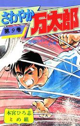 さわやか万太郎 第9巻 漫画
