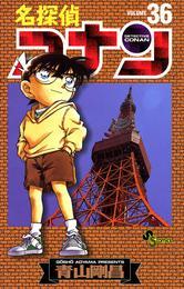 名探偵コナン(36) 漫画
