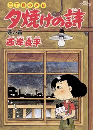 三丁目の夕日 夕焼けの詩(12) 漫画