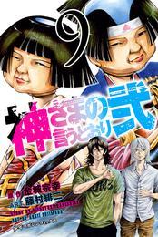 神さまの言うとおり弐(9) 漫画