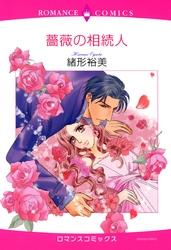 薔薇の相続人 漫画