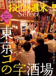 おとなの週末セレクト「東京コの字酒場&自宅で温泉気分」〈2021年2月号〉