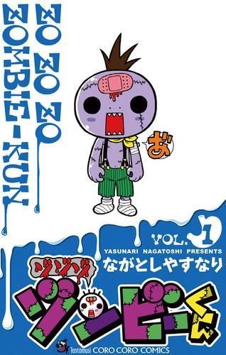 ゾゾゾ ゾンビ-くん 漫画