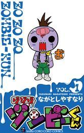 ゾゾゾ ゾンビ-くん(1) 漫画