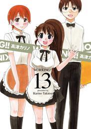 WORKING!! 13巻 漫画