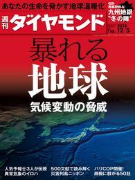 週刊ダイヤモンド 15年12月5日号 漫画