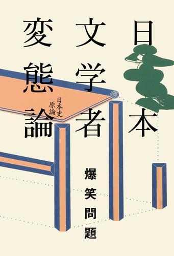 日本文学者変態論 漫画