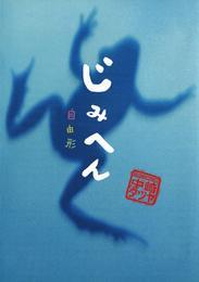 じみへん(10) 自由形 漫画