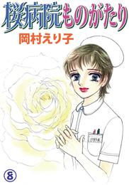 桜病院ものがたり 8 漫画