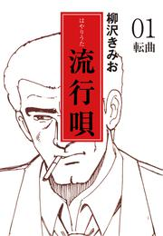流行唄(1) 漫画
