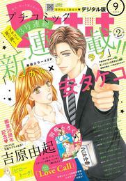 プチコミック 2018年9月号(2018年8月8日発売)